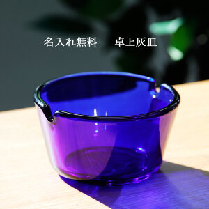 灰皿 名入れ ガラス 日本製 卓上 ネーム 刻印 おしゃれ 煙草 ギフト メッセージ ギフト ブルー アイコス グロー 加熱式タバコ 喫煙具 キッチン インテリア