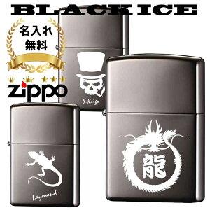 zippo ライター 名入れ 彫刻 ブラックアイス ジッポ オイル メンズ ジッポー 彼氏 誕生日 プレゼント かっこいい ネーム 刻印 黒 煙草 メッセージ ストリートデザイン