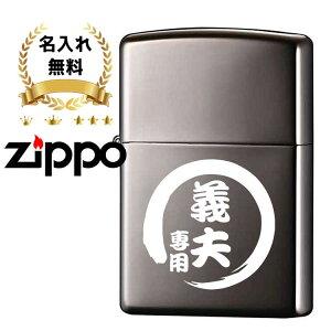 zippo ライター 名入れ 彫刻 ブラックアイス ジッポ オイル メンズ ジッポー 彼氏 誕生日 プレゼント かっこいい ネーム 刻印 黒 煙草 メッセージ 筆デザイン