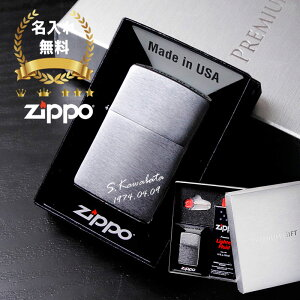zippo 名入れ ライター 彫刻 ジッポ かっこいい オイル メンズ 喫煙具 ジッポー 愛煙家 彼氏 誕生日 プレゼント シルバー 200 ネーム 刻印 おしゃれ 煙草 ギフト メッセージ
