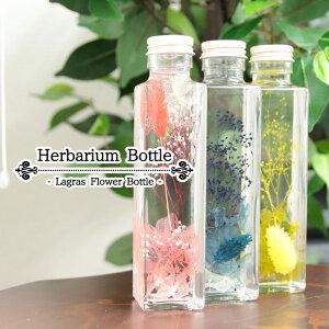 プレゼント 実用的 ハーバリウム 名入れ 名入れ無料 ギフト ハーバリウムボトル 瓶 可愛い メッセージ 花 お花 かわいい 結婚祝い 誕生日祝い レディースギフト お祝 インテリア 雑貨 インテ