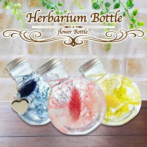 プレゼント 実用的 ハーバリウム 名入れ 名入れ無料 ギフト ハーバリウムボトル 瓶 可愛い メッセージ チャーム付きハーバリウムボトル 花 お花 かわいい 結婚祝い 誕生日祝い レディースギ