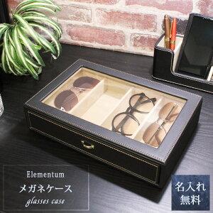 敬老の日 眼鏡ケース おしゃれ 革 名入れ ディスプレイ コレクター 眼鏡収納 4個 BOX 名前入り 刻印 レザー 大人 メンズ 収納 男性 誕生日 還暦 プレゼント ギフト 祝い 記念 Elementum メガネケー