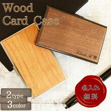 名刺入れ名入れスリムメンズレディース大容量カードケースアルミ木製ウッドカードケースコンパクト就職祝い誕生日祝いプレゼントギフト