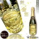 名入れ スパークリング ワイン 誕生日プレゼント 結婚祝い 彫刻ボトル 周年 記念 お酒 酒 彫刻 ボトル 結婚祝い 還暦…