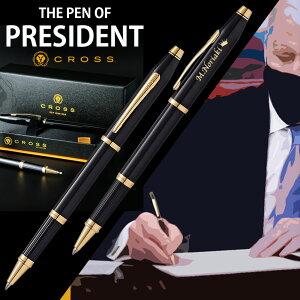 プレゼント 実用的 CROSS ボールペン 名入れ バイデン大統領使用モデル 名前入り ギフト おしゃれ クロス century センチュリー2 セレクチップローラーボール ブランド 筆記具 高級 誕生日 還暦