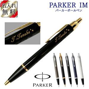 名前入り ボールペン 名入れ PARKER IM 男性 筆記具 ギフト 文具 ブランド ペン パーカー 正規品 高級 おしゃれプレゼント品 女性 就職 入学 昇進 昇級 お祝い 合格 送別 PARKER ボールペン IM 送料