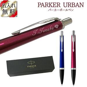 名前入り ボールペン 名入れ PARKER URBAN 女性 筆記具 ギフト ブランド ペン パーカー アーバン 正規品 ボールペン 高級 おしゃれ プレゼント 男性 贈り物 父 母 祝い 合格 PARKER ボールペン URBAN