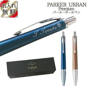ボールペン 名入れ PARKER 男性 名前入り ギフト ブランド ペン パーカー アーバン プレミアム 正規品 ボールペン 高級 おしゃれ プレゼント 女性 贈り物 長寿 祝い 合格 PARKER ボールペン URBAN PR