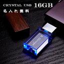 光る usbメモリ 16GB 名入れ パソコン プレゼント 名前入り ギフト フラッシュメモリー 男性 名前入り 大容量 おしゃれ 「クリスタル キャップ付き USB」 ビジネス 記念 記念日 記念品 プレゼント