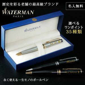 父の日ギフト 父の日 プレゼント 実用的 WATERMAN ボールペン 名入れ 名前入り ギフト おしゃれ ウォーターマン EXPERT エキスパート エッセンシャル 筆記具 高級 男性 女性 彼氏 彼女 誕生日 結