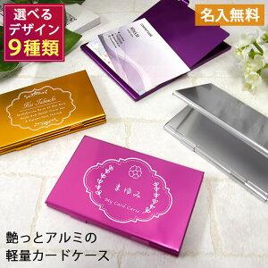 プレゼント 実用的 名入れ 名刺入れ 日本製 メンズ レディース ツインカードケース ギフト カジュアル アルミ 軽量 スリム ビジネス カードケース カード入れ 名前入り 就職 昇進 祝い 送料