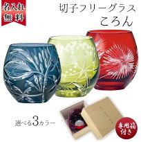 名入れ切子フリーグラス-ころん-赤青緑3色