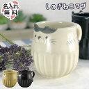名入れ マグカップ おしゃれ プレゼント 女性 友達 誕生日プレゼント 猫 ネコ 男性 かわいい コップ 子供 名前入れ ギフト カップル ペア ギフト コーヒー 結婚祝い 記念日 夫婦 内祝い 贈り