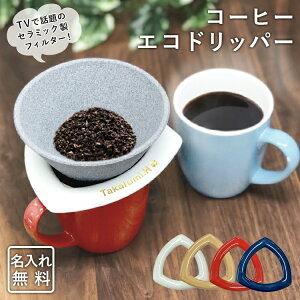 2021 父の日 実用的 名入れ コーヒー ドリッパー 波佐見焼 有田焼 フィルター セラフィルター バターコーヒー MCTオイル おしゃれ セラミック 引っ越し 長寿祝いおすすめ コーヒー エコドリッ