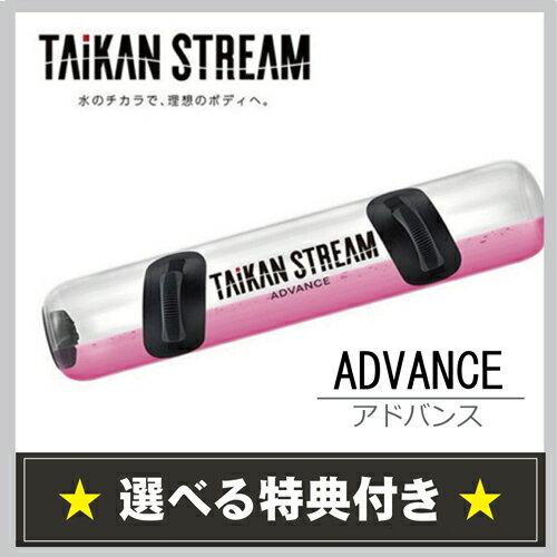 【選べる特典付】TAIKAN STREAM ADVANCE タイカンストリーム アドバンス AT-TA2229F MTG 体幹 チェイサートレーニング ゴルフ 練習 体幹ストリーム