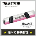 《あす楽》【選べる特典付】TAIKAN STREAM ADVANCE タイカンストリーム アドバンス AT-TA2229F MTG 体幹 チェイサートレーニング...