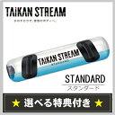 《あす楽》【選べる特典付】TAIKAN STREAM STANDARD タイカンストリーム スタンダード AT-TS2231F 正規品 MTG 体幹 チェイサー...
