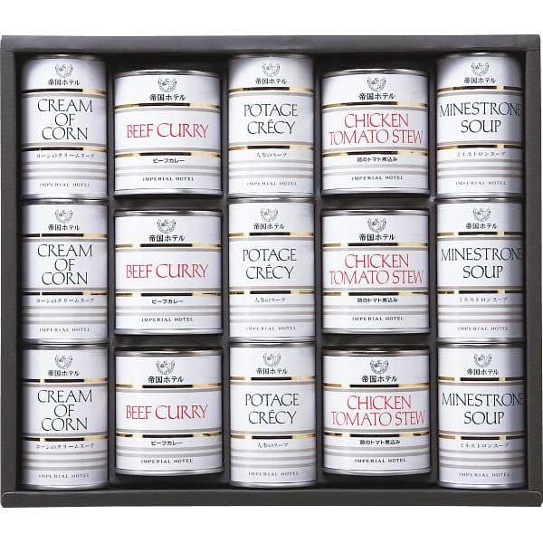 帝国ホテル スープ調理缶詰合せ IMT-100SD 《あす楽》送料無料 スープ ギフト 詰め合わせ セット【送料無料】アップデート