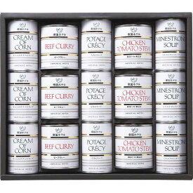 《あす楽》【送料無料】帝国ホテル スープ調理缶詰合せ IMT-100SDスープ ギフト 詰め合わせ セット アップデート