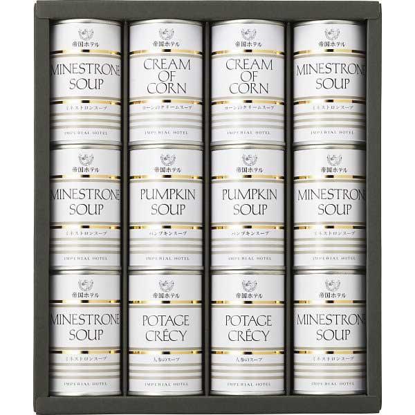 帝国ホテル スープセット IH-50SD 《あす楽》送料無料 スープ 味噌汁 ギフト 詰め合わせ セット アップデート