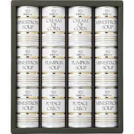 《あす楽》【送料無料】帝国ホテル スープセット IH-50SDスープ 味噌汁 ギフト 詰め合わせ セット アップデート