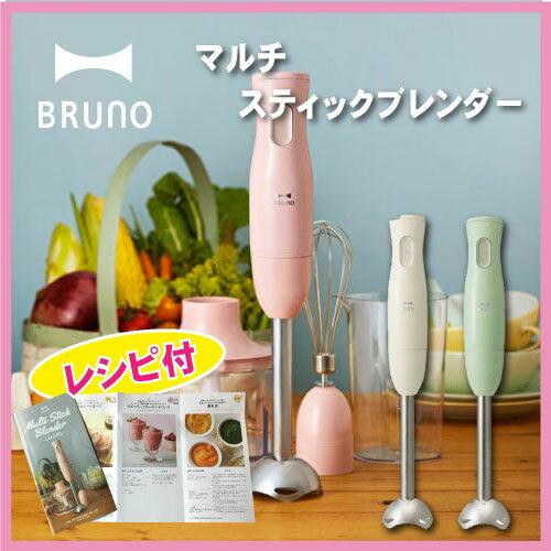 BRUNO 1台5役 ブルーノ マルチスティックブレンダー《あす楽》ハンドミキサー ハンディブレンダー フードプロセッサー 泡だて器 電動 アップデート