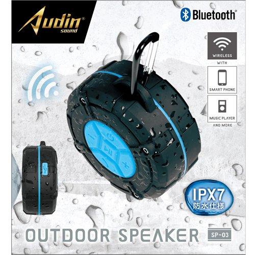Audin sound アウトドアスピーカー SP-03 《あす楽》 スピーカー パソコン 生活家電 タブレット周辺機器 入力 用品 A-S ワイヤレスステレオスピーカー bluetooth ブルートゥース ピーナッツクラブ アップデート