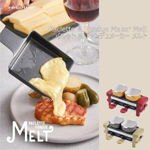 【recolte】ラクレット チーズ ヒーター チーズフォンデュ《あす楽》 電気 送料無料 レコルト ラクレット&フォンデュメーカー メルト recolte Raclette and Fondue Maker Melt [RRF-1] アップデート