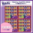 《あす楽》Welch's ウェルチ ギフト ジュース 100% 詰め合わせ WH30 4箱セット送料無料 おまとめ 内祝い お返し 出…