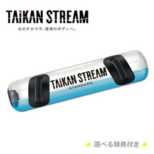 TAIKAN STREAM STANDARD タイカンストリーム スタンダード AT-TS2231F《あす楽》【選べる特典付】 【ポイント10倍】正規品 MTG 体幹 チェイサートレーニング ゴルフ 練習 体幹ストリーム アップデート