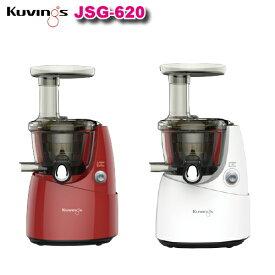 《あす楽》クビンス ホールスロージューサー JSG-620 Kuvings 電気ジューサー キッチン家電 調理器具 健康 ビューティ ヘルシー