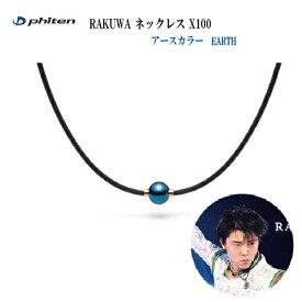 【ファイテン】 RAKUWAネックX100 ミラーボール アースカラー 羽生結弦磁気 健康 アスリート スポーツ