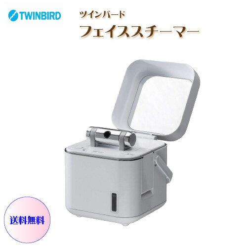 《あす楽》フェイススチーマー ホワイト SH-2786W送料無料 TWINBIRD ツインバード 美顔器 スチーム スチーマー フェイスケア メイククレンジング フェイスマッサージ 美容家電 8045-159アップデート