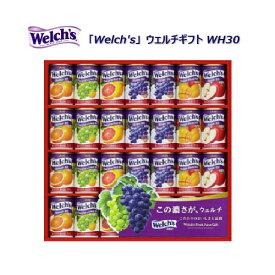 《あす楽》Welch's ウェルチ ギフト ジュース 100% 詰め合わせ WH30 内祝い お返し 出産内祝い 結婚内祝い 引き出物 出産 結婚快気 プレゼント アップデート