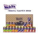 《あす楽》Welch's ウェルチ ギフト ジュース 100% 詰め合わせ WH50送料無料 内祝い お返し 出産内祝い 結婚内祝い 引き出物 出産 結婚 快気 プレゼント アップデート