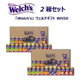 《あす楽》Welch's ウェルチ ギフト ジュース 100% 詰め合わせ WH50 2箱セット送料無料 おまとめ 内祝い お返し 出産内祝い 結婚内祝い 引き出物 出産 結婚 快気 プレゼント アップデート