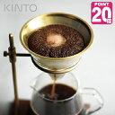 【ポイント20倍】《あす楽》KINTO キントー ブリューワースタンドセット【金】 27591 ブリューワ kinto slow coffee【…