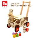 《あす楽》【木のおもちゃ】 アイムトイ ウォーカー&ライド カウ 誕生日 1歳 出産祝い ギフト 手押し車 乗用玩具 知…