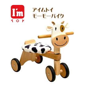 《あす楽》【木のおもちゃ】 アイムトイ モーモーバイク 木のおもちゃ 出産祝い お誕生日 1歳木製乗用玩具 8317-777 アップデート