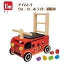 《あす楽》【木のおもちゃ】アイムトイ ウォーカー&ライド 消防車 誕生日 1歳 出産祝い ギフト 手押し車 乗用玩具 知…