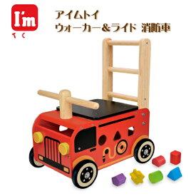 【木のおもちゃ】アイムトイ ウォーカー&ライド 消防車 誕生日 1歳 出産祝い ギフト 手押し車 乗用玩具 知育玩具 型はめ パズル 955-8320 アップデート