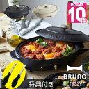 《あす楽》【特典付】BRUNO crassy+ OVAL HOT PLATE ブルーノクラッシィ オーバルホットプレート【包装無料】ブルーノ…