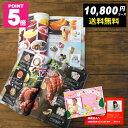 【あす楽土日出荷中】カタログギフト 表紙が選べる 10,800円コース AOO 【送料無料】 贈り物 プレゼント 内祝 お祝 返…