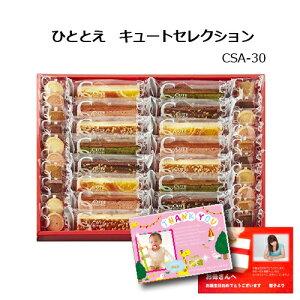ひととえ キュートセレクション 36号 CSA-30 内祝 お菓子 菓子折り 焼き菓子 洋菓子 スイーツ ギフト お礼 ご挨拶 ごあいさつ 退職 引越し 転勤 大量 小分け クッキー 焼き菓子セット 詰め合わ