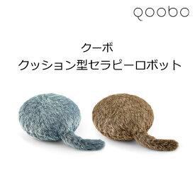 Qoobo クーボ セラピーロボット【送料無料】クッション型 しっぽ 猫 癒やし プレゼント インテリア 贈り物 アップデート