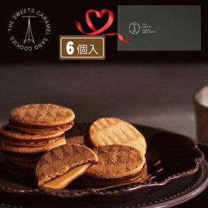 《あす楽》ザ・スウィーツ キャラメルサンドクッキー 6個入り SCS10バレンタインデー ホワイトデー クッキーサンド 内祝い お返し ギフト お菓子 スイーツ キャラメルサンド 洋菓子 個包装