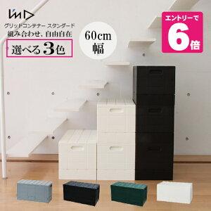 《あす楽》【3色セット】収納ボックス グリッドコンテナ 60cm幅 選べるセット折り畳み フタ付き 日本製 スタッキング 収納ケース 収納 ボックス おしゃれ アウトドア チェア スツール 蓋付き