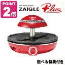 《あす楽》【特典付】ザイグル プラス JAPAN-ZAIGLE SJ-100卓上グリル 赤外線ロースター 送料無料 ホットプレート 焼…