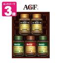 《あす楽》AGFインスタントコーヒーバラエティギフト E-30F 【送料無料】インスタントコーヒー 歳暮 コーヒー ギフト セット 詰め合わせ ギフト 内祝 贈り物